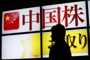 Japan Stocks Drop For Fourth Day As China Halts Equity Trading