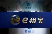 Logo of peer-to-peer lender Ezubao at their padlocked office in Hangzhou, China