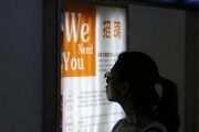 A job seeker looks at a job advertisement board at a Beijing talent service centre July 17, 2013. Picture taken July 17, 2013. Credit: Reuters/Kim Kyung-Hoon