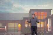 Elon Musk unveils Solar Roof