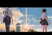 'Kimi No Na Wa' Latest News and Updates: 'Your Name' Is Now The Second-Highest Grossing Japanese Film of All Time