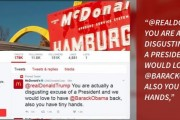 McDonald's Says Account Was Hacked